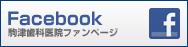 facebook 駒津歯科医院ファンページ