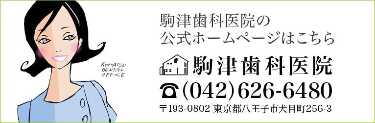駒津歯科医院の公式ホームページはこちら